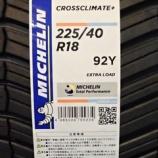 『【スタッフ日誌】ミシュランクロスクライメート1セット限定特価にて販売いたします』の画像