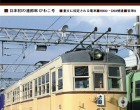 『Rail No.103 7月21日(金)発売』の画像