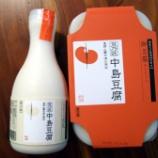 『大豆の自給率5%の日本に相応しい国産大豆の豆腐』の画像