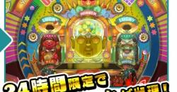 妖怪ウォッチバスターズ月兎組(げっとぐみ)VIPルームのパトロールで出現する妖怪一覧!