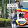 2010年 横浜開港記念みなと祭 国際仮装行列 第58回 ザ よこはま パレード その40(横浜都筑太鼓編)