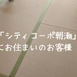 『大阪市港区夕凪にあります「シティコーポ朝潮」にお住いのお客様宅の畳の裏返し〜』の画像