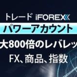 『【iFOREX】出金方法をわかりやすく解説してみたよ』の画像