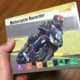 『【バイク】前後同時撮影の激安バイク用ドライブレコーダーを試す』の画像