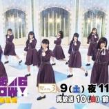 『【乃木坂46】『思い出ファースト』フルサイズ披露!『乃木坂46SHOW!』次回予告が公開!!!』の画像