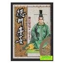 徳川慶喜 -幕末動乱・最後の将軍-