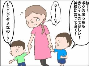 【4コマ漫画】「きょうだいが欲しい」episode2【全3話】