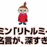 『 メモ「リトルミーの名言」』の画像