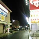 『駅前ビジネスホテル「コンフォートホテル近江八幡」に宿泊してきました!』の画像