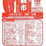 『戸田朝市 9月11日(日)午前8時より開催』の画像