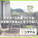 『【コダテル】タマホームの家づくりをおすすめできる人とそうでない人』の画像