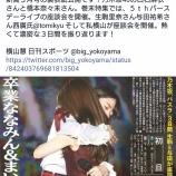 『注!!ヲタネタ【AKB新聞の】裏表紙。てかこっちが表紙でもエエやろ』の画像