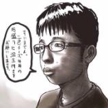 『すき家店員「いらっしゃいませ~」「チー牛1丁!」』の画像