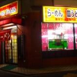 『熊本ラーメン専門店 一番星 本店@名古屋市南区豊田』の画像