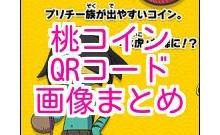 妖怪ウォッチバスターズ 桃コインQRコード画像まとめ!