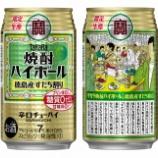 『【数量限定】すだちのすっきりとした味わいが今年も。タカラ「焼酎ハイボール」<徳島産すだち割り>』の画像