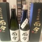 『而今 純米大吟醸と純米大吟醸斗瓶 飲み比べ、2014年〆の日本酒 』の画像