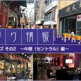 『香港彩り情報「香港滞在6時間シリーズその2~中環(セントラル)編~」』の画像