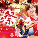 『浜松がんこ祭が3/14,15に開催!109チーム、4,700人が参加する浜松版よさこい祭り!』の画像