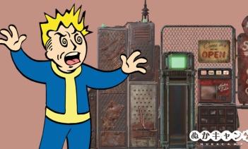 Fallout 76:自動販売機で意図していないアイテムが販売されてしまう不具合の情報まとめ