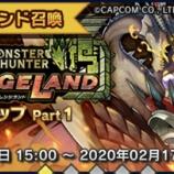 『【ドラガリ】レジェンド召喚「MONSTER HUNTER STRANGELAND ピックアップ Part 1」が来る!』の画像