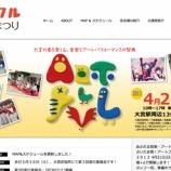 『(番外編)アートフルゆめまつり 4月21日大宮駅前で開催』の画像