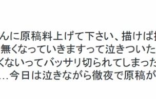 「新世界より」で知られる別マガ作家、及川徹さんの原稿料問題