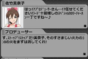 【グリマス】PSL編シーズン4 ミックスナッツ[第2話]美奈子のアイディア、特盛で!