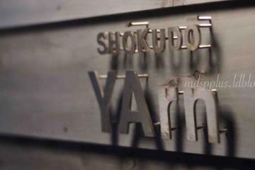 SHÓKUDŌ YArn(小松)懐かしさをつむぐ