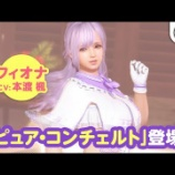 『巨乳姫 フィオナ再登場!「ピュア・コンチェルト」公式PV【DOAXVV】』の画像