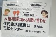 【悲報】関電疑惑の森山元助役、同和のドンだった 吉田開発社長は元韓国人