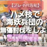 『【プレイベ告知】第2、3回ハメ技で海妖兵団の無傷討伐をしよう!』の画像