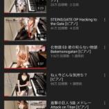 『【画像】おっぱいYouTuber、おっぱい出してピアノ弾くだけで年収2000万wwwwwwwwwwww』の画像