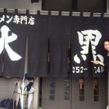 『お笑い芸人「くりぃむしちゅー」さんも大絶賛!熊本の美味しいラーメン屋『大黒』☆』の画像