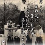 『フォト短歌「男道」』の画像