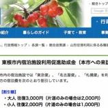 『自治体の助成制度を利用して旅に出よう。最大2万円の補助も。』の画像