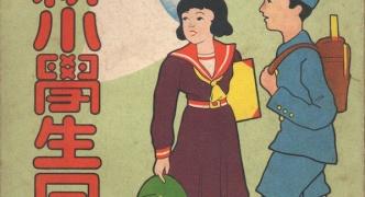 昭和13年の小学生の日記wwwwwwwwwwwwwwwwww