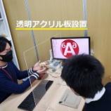 『【新型コロナウイルス対策】対面接客の場所にアクリル板を設置しました』の画像