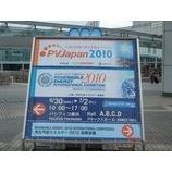 『PVJapan2010に行ってきました!』の画像