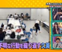 【欅坂46】久美、楽屋で突如イスのグラビア!?!?!?【ひらがな推し】