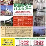 『戸田市保養所「白田の湯」に泊まって伊豆を巡るバスツアー』の画像