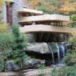 『行った気になる #世界遺産 #落水荘 #フランク・ロイド・ライトの20世紀建築作品群』の画像
