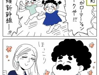 【てんぱや】アラサ〜姉弟