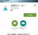 【悲報】とんでもないアプリが発売される 水素水メーカー(\3,000)