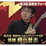 15歳の天才シンガーソングライター 崎山蒼志が凄い!!「くるり岸田、川谷絵音らも絶賛!!」
