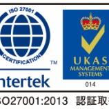 『ISO27001:2013の認証取得の登録について』の画像