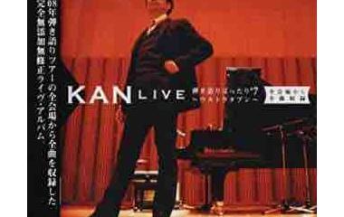 『KAN 「LIVE 弾き語りばったり#7〜ウルトラタブン〜全会場から全曲収録」』の画像
