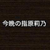 今晩の指原莉乃、ガッテン!→水曜日のダウンタウン→指原カイワイズ→AKB48のANN