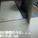 『港区弁天にあります呉服屋さんの畳の表替え〜』の画像