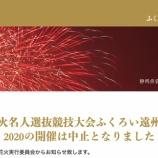 『【悲報】「ふくろい遠州の花火 2020」の開催中止が決定【2020年花火大会】 - 袋井市』の画像
